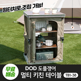 ★핵폭탄급 세일!!★ DOD 도플갱어 캠핑 멀티 키친 테이블 TB1-38 / 무료배송 / 3가지 색상