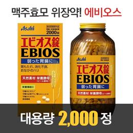 ★최저가★[일본무료배송] [Asahi] 맥주효모 위장약 에비오스 2000정 소화불량 위장장애 식욕부진 위장기능향상 EBIOS