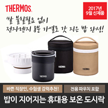 Portable hot lunch box with built rice / Japanese Thermos New product in September / Strongly recommend busy applicant / Thermos JBS-360 / No need to be called rice