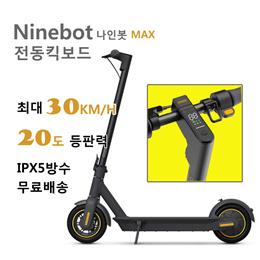Ninebot九号电动滑板车MAX     成年折叠电动车   电瓶代步车