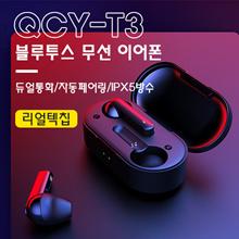 QCY-T3 headphones