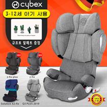 CYBEX Solution  Q3 FIX Plus / Z-FIX / Z-FIX PLUS / Concord / RECARO / Baby Car Seat / Free Shipping