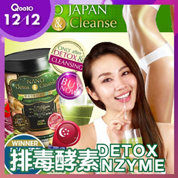 [$25ea*!! QSUPPORT! LIMITED STOCK!!]♥NANO DETOX DAY ENZYME ♥CLEAR SKIN TOXIN ♥#1 SLIMMING