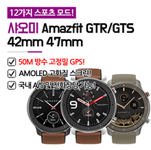 Xiao Mi Amazifit GTR Amezz Pit Smart Watch