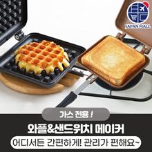 Yoshikawa Waffle Maker SJ2275 / SJ2629 (Gas Only) / Free Shipping / Sandwich Maker / Waffles at Home