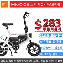 ♥HIMO electric bicycle ♥V1/ V1 PLUS/C20 electric bicycle practical / multi-mode riding / portable folding / package tax