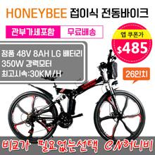 Honeybee electric bicycle