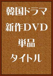 韓国ドラマ 新作DVD 単品