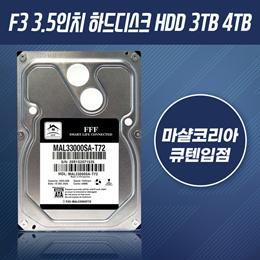 ★대박특가★ 마샬코리아 F3 3.5인치 하드디스크 HDD 3TB 4TB / 마샬 에프쓰리 HDD SATA3 7200RPM 64MB 3테라