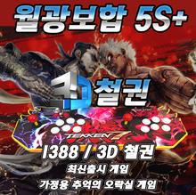 ★ Coupon price $ 89 ★ New Pandora Box 5S + 3D Tekken / 1388/1314/1220/999 home game