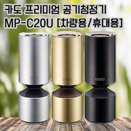 CADO 친환경 프리미엄 공기청정기 MP-C20U [차량용 / 휴대용/ 탁상용] / 자동차 안 책상 어디서든 사용 가능 / 초미세먼지 PM 2.5 제거 / 추가요금 X
