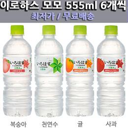 일본 인기 과일생수 이로하스 모모 555ml X 6개 세트  / 맛 선택가능! / 복숭아물 / 감귤생수 / 사과생수 / 생수 / 물 / 음료수 / 무료배송