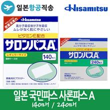 Saronpas Ae 140/240 sheets / Japanese national Parson Pars Japan direct delivery Japan Parson Pars
