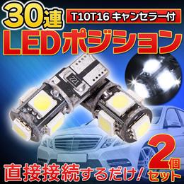 【送料無料】T10T16 キャンセラー付 30連LED ポジション