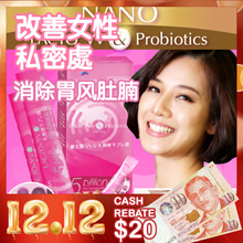 [LAST DAY! BUY 4 = $12 OFF* + $20 CASH REBATE*!!] ♥#1 COLON CLEANSING ♥ANTI-CONSTIPATION ♥PROBIOTIC