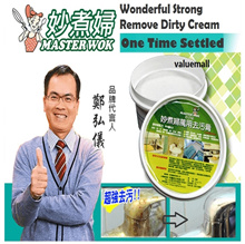 【妙煮婦強效萬用去污膏】★MASTER WOK Powerful Removal Cream l Housewife Magic Clean Weapon★99.9% removal/bathroom