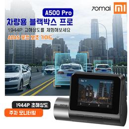 샤오미 70mai 차량용 블랙박스 A500S+내장 GPS/A500 PRO 업그레이버전