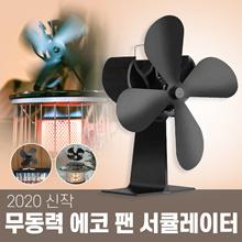 당일발송! 수량한정 특가! 2020 신작 난로 팬 / 무동력 에코 팬 서큘레이터