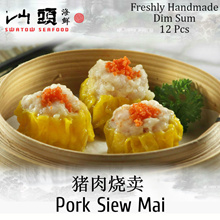 [Swatow Restaurant] 12pcs Pork Siew Mai! 猪肉烧卖! Freshly Chilled Dim Sum Delivery!