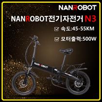 ♔Shop Coupon $50USD♔ NANROBOT N3 20-inch electric bike/maximum speed GPS 50-55KM //Free shipping// Motor power 500W / Shimano 7S shifting