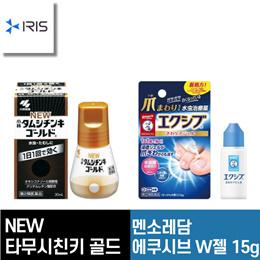 무좀약 / NEW 타무시친키 골드 30ml / 멘소레담 에쿠시부 W젤 15g / 일본직배송 / 아이리스