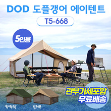 ★특가★ DOD 도플갱어 에이 텐트 T5-668 / EI TENT / 캠핑 텐트 / 무료배송 / 관부가세포함가 / 온가족이 쓸수있는 5인용 텐트