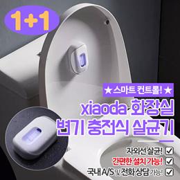 샤오미 xiaoda 화장실 변기 UVC LED 자외선 충전식 살균기 소독기 탈취기 1+1/ 스마트 컨트롤 / 자외선 살균 / 간편한 설치 가능 / 무료배송