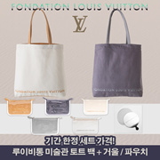 【LOUIS VUITTON MUSEUM CANVAS TOTEBAG (WHITE/GRAY)✨+ HAND MIRROR 2019 NEW YEAR GIFT BAG FROM PARIS