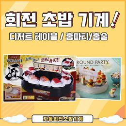 回转寿司机甜品台寿司展示架聚会派对家用创意自动旋转寿司机