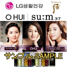 [The history whoo / O HUI / Su:m 37] ★Korea cosmetics sample★ mini size, kit, test sample
