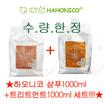 ハホニコ エコニコ  シャンプー+パック 選べる1000セット