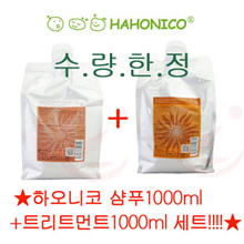 Hahoniko Ekoniko shampoo + pack Choice 1000 set