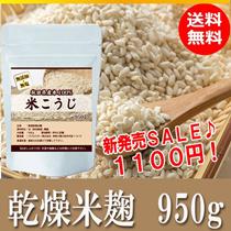 国産 秋田県産100% 米麹(米こうじ)  950g 無添加・無塩 【栄養たっぷりで美容・ダイエットサポートにも◎】