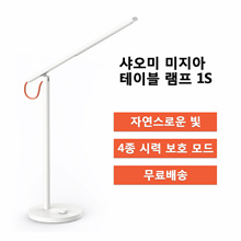 ★ Free Shipping ★ Xiaomi Mizia Table Lamp 1S / Smart Stand / 4 types of eyesight protection mode / Natural light / International version