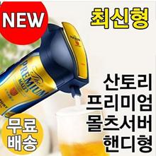 17 years NEW Suntory Handy creamy beer server / outdoors - enjoy the frothy beer!