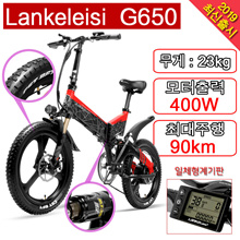 Lankeleisi G650 electric power bicycle