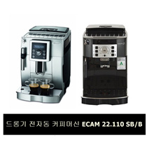 Automatic machine coffee machine ECAM22.110.SB/B (free shipping)