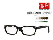 [iroiro] Ray-Ban Ray-Ban glasses frame RX5017A 2000 black dimming lens specification Brown Japanese regular RCP