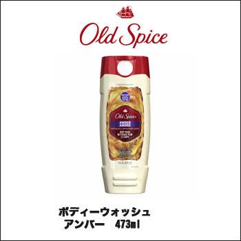 Old spice body wash amber 473 ml / body care / men's / for men