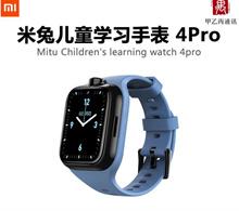 Telephone Watch/Xiaomi Mi Tu Childrens Telephone Watch 4pro Pupils Waterproof Intelligent Positioni