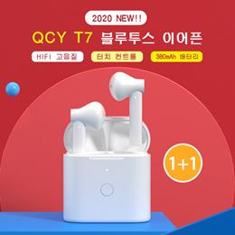 QCY T7无线蓝牙耳机