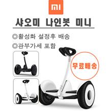 XIAOMI Ninebot Mini Smart Self Balanced Scooter Segway Remote Control 16KM/H
