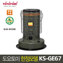 [Limited Edition] TOYOTOMI Toyota KS-GE67 Gear Series High Power / Convection Model / Free Shipping