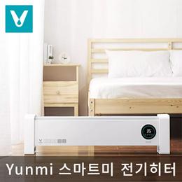샤오미 Yunmi 스마트미 베이스보드 히터 / 무료 배송