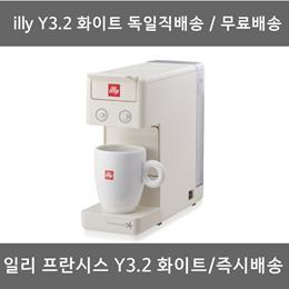 일리(illy) 커피머신 프란시스 Y3.2 커피 캡슐 머신 - 화이트 / illy Y3.2 Francis / 관부가세포함/즉시배송/무료배송