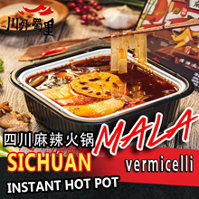 READY STOCK! Eat in 15mins~SELF-BOILING* Mala Instant Hotpot* No Meat Animal Oil *懒人自煮清油麻辣火锅*麻辣烫~