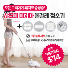 ★ Free Shipping! [Korean outlet] Miaoji Miaoji Mugwort cleaner / Domestic AS and telephone consultation available / Wireless vibration mop cleaner /