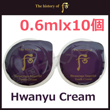 (sample) The history of whoo Hwanyugo Imperial Youth Cream 0.6ml x 10pcs