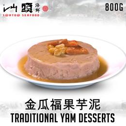 [Swatow Restaurant] 800g Teochew Yam Paste Dessert 金瓜福果芋泥!