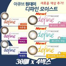 [New color added! 】 One Day Accuview Di Fine Moist 4 Box Set Prescription Unnecessary (30 Sheets per